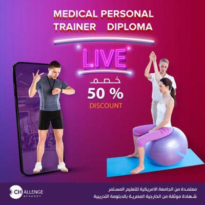 دبلومة المدرب الطبي الشخصي Medical personal trainer الشاملة