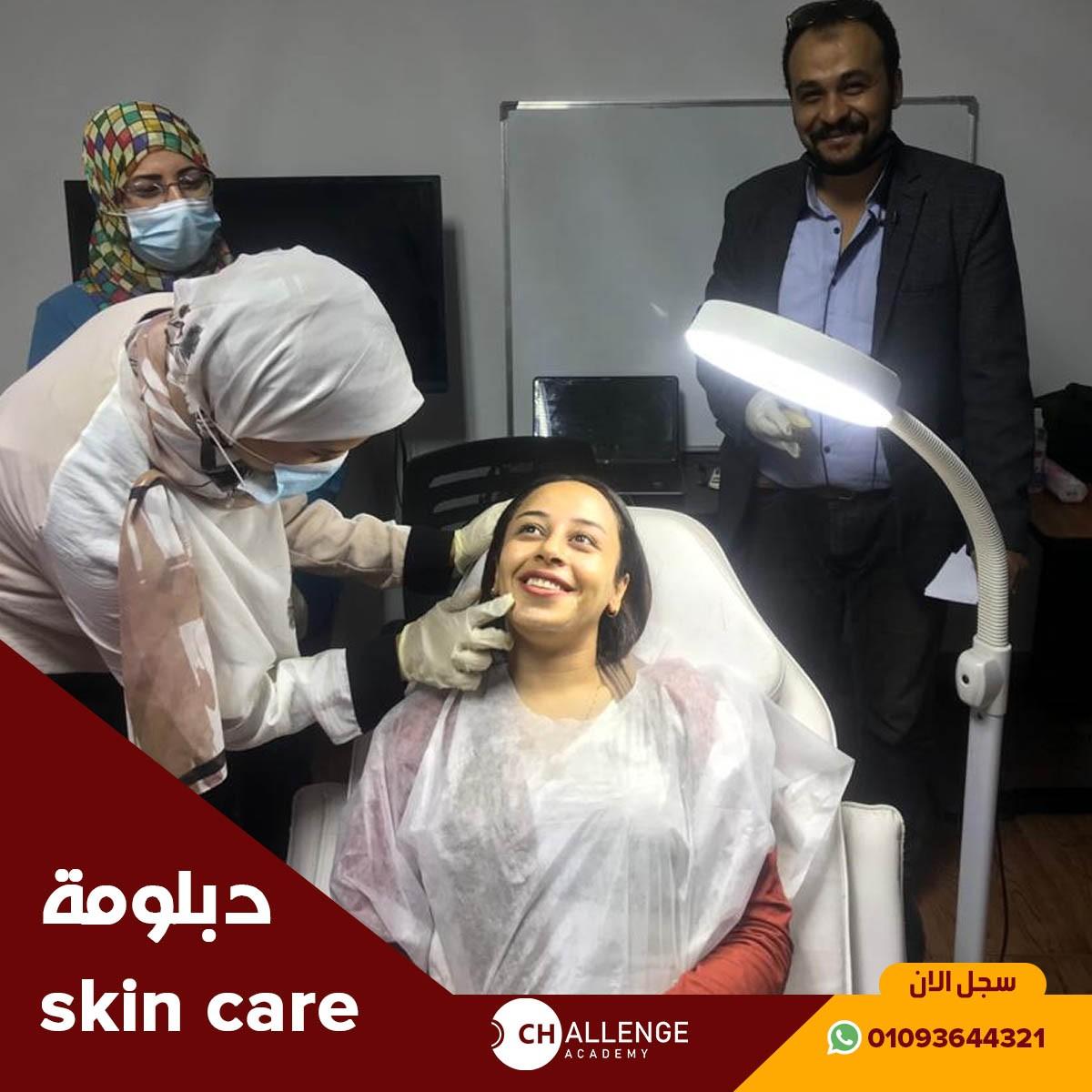 كورسات Skin care